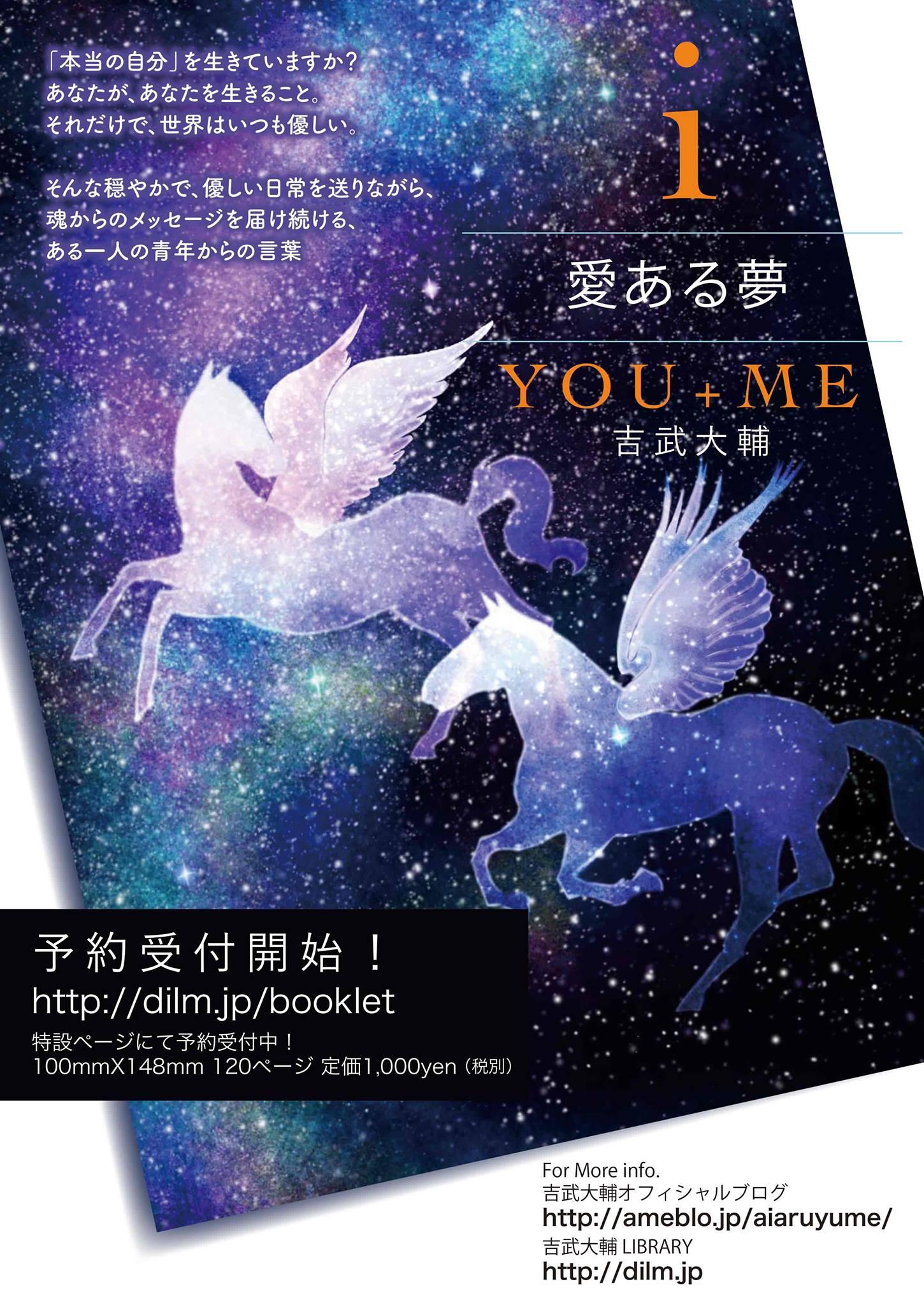 愛ある夢 小冊子 注文ページ