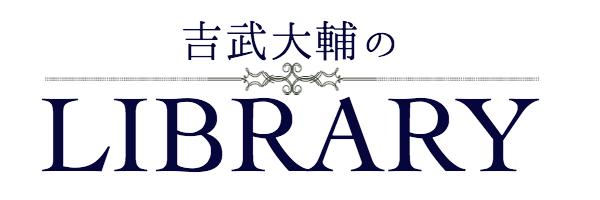 吉武大輔のLIBRARY.